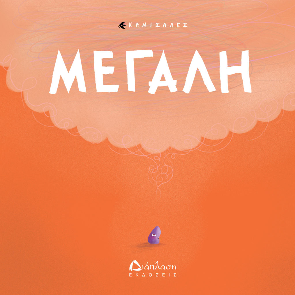 """""""MEGALH"""" COVER"""
